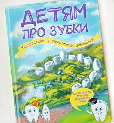 книга о зубах, детям о зубах