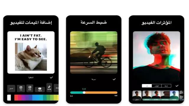أفضل تطبيقات تصميم فيديو : ان شوت - In Shot