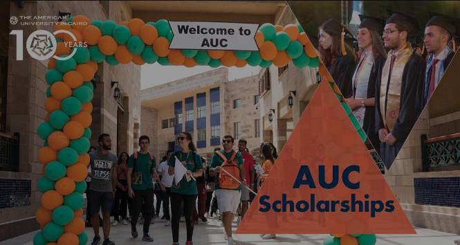 منحة الجامعة الامريكية لطلاب الثانوية العامة 2019 سارع بالتقديم