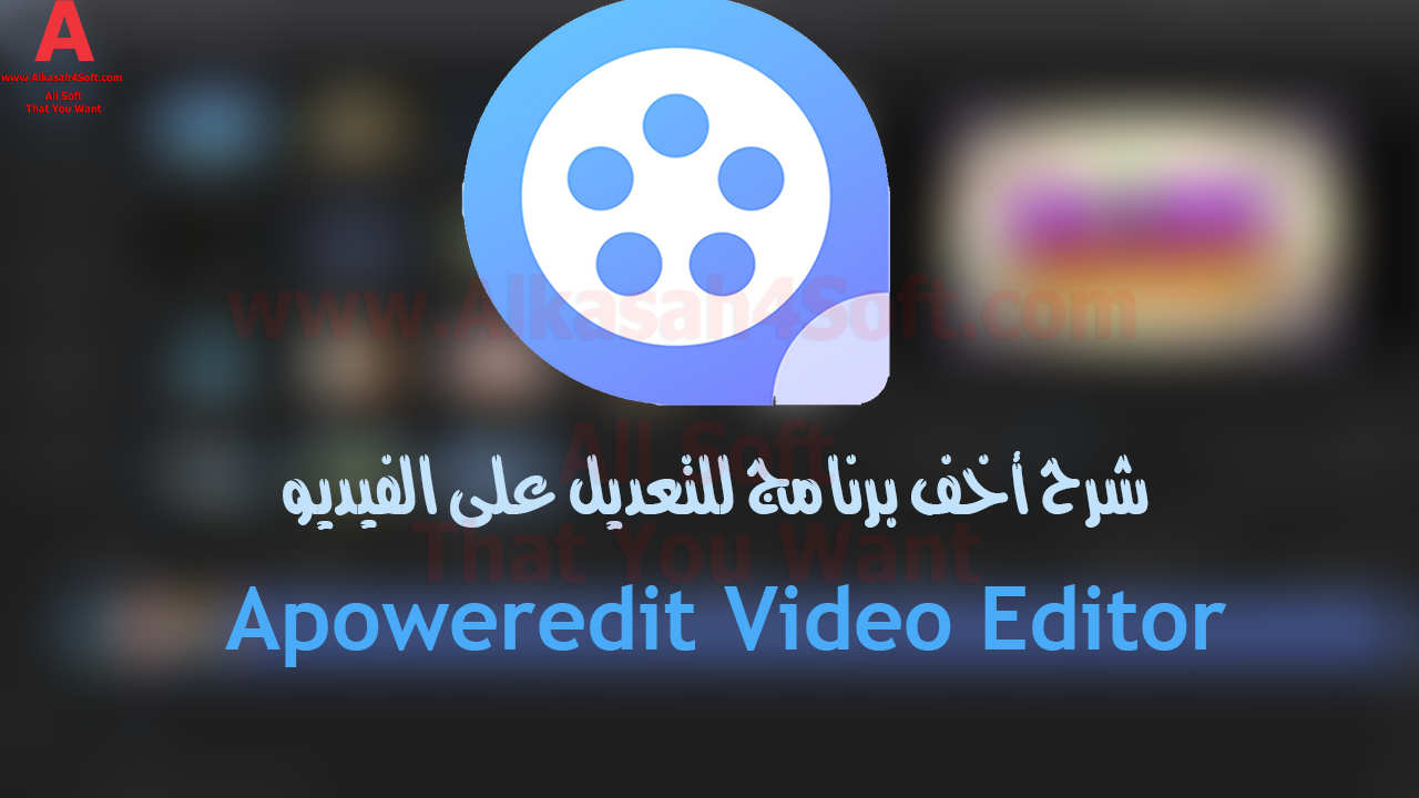 apowersoft video editor كراك,تحميل apowerrec,apowersoft تحميل,تنشيبط apowersoft video editor,تثبيت برنامج apowersoft video editor,تفعيل apowersoft video editor,apowersoft video editor تنزيل,apowerrec portable,apowersoft video editor crack,apowerrec activation code,تحميل برنامج apowerrec,apowersoft screen recorder تحميل,apowersoft video editor تحميل,download apowerrec for pc,Apower Edit crack