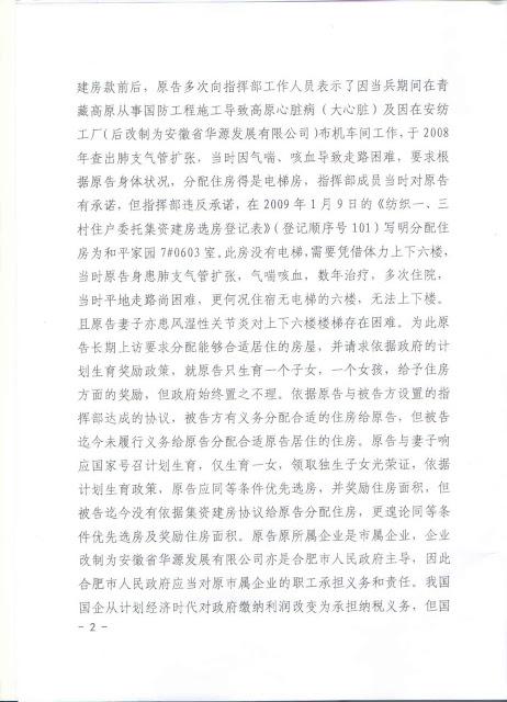 退休工人陈敬坤就工人住房权起诉政府遭合肥市中级人民法院裁定不予立案后,再遭安徽省高级人民法院裁定不予立案——凸显工人权利不受现行制度保障