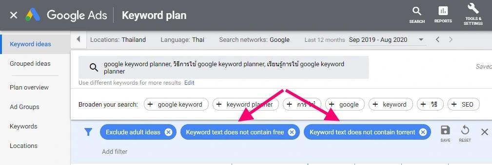 ลบคีย์เวิร์ดที่ไม่ต้องการ - google keyword tool