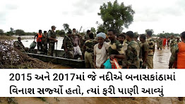 The river that wreaked havoc in Banaskantha in 2015 and 2017, flooded again