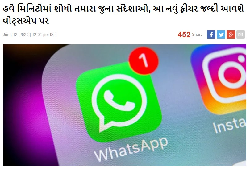 How to Recover Whatsapp Old messages