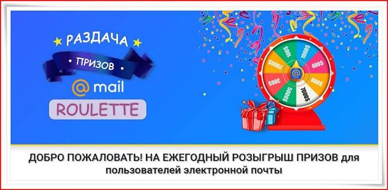 [Лохотрон] mail-h.bh555.buzz – Отзывы, развод, лохотрон! Ежегодный розыгрыш призов Email