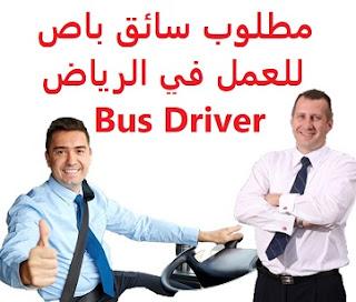 للعمل في الرياض لدى Mena Business Investment Group الوظيفة للسعوديين , وغير السعوديين