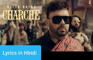 चरचे Charche Lyrics in Hindi | Gitta Bains