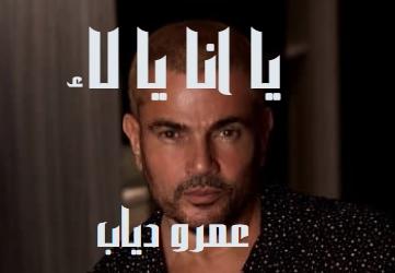 كلمات اغنيه يا انا يا لاء عمرو دياب