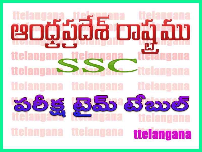 ఆంధ్రప్రదేశ్ రాష్ట్రము SSC పరీక్ష టైమ్ టేబుల్ డౌన్లోడ్