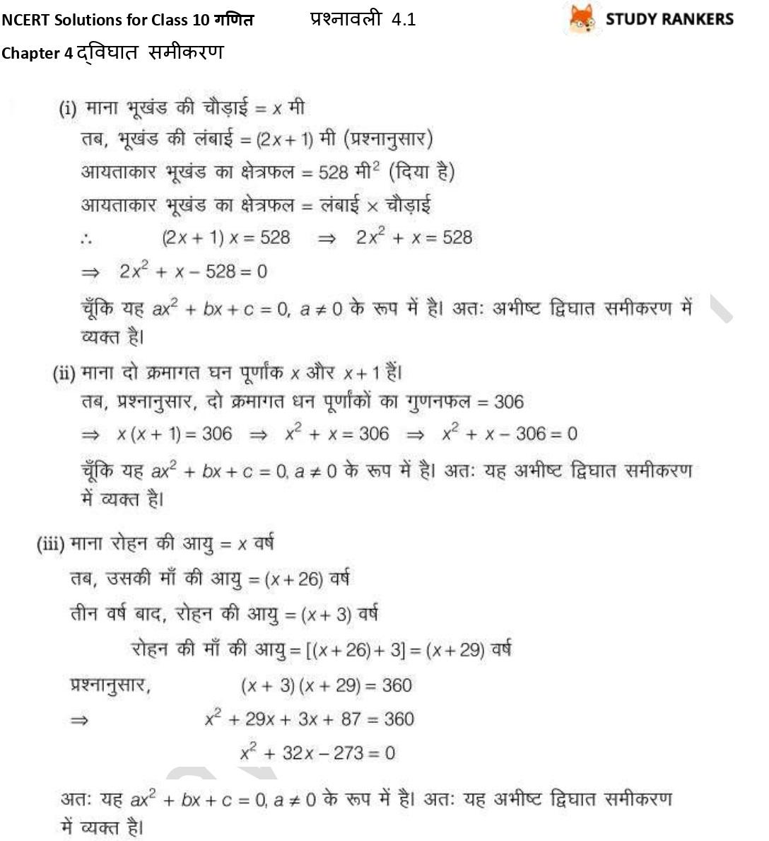 NCERT Solutions for Class 10 Maths Chapter 4 द्विघात समीकरण प्रश्नावली 4.1 Part 4