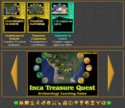 Археологически Приключенски Игри