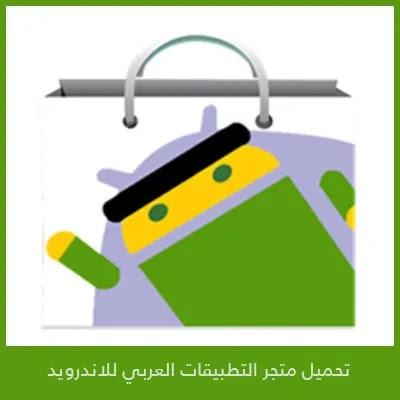 تنزيل متجر التطبيقات العربي للاندرويد
