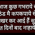 Good morning hindi shayari | सुप्रभात शायरी