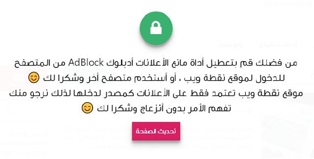 طريق تعطيل إضافة الأدبلوك Adblock لزيادة أرباح موقعك
