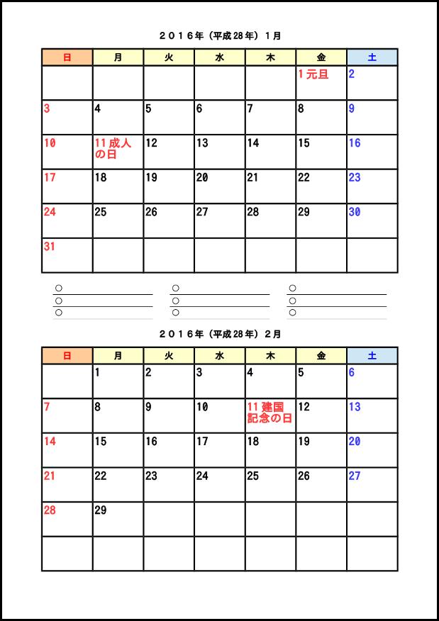 2016年カレンダ 017