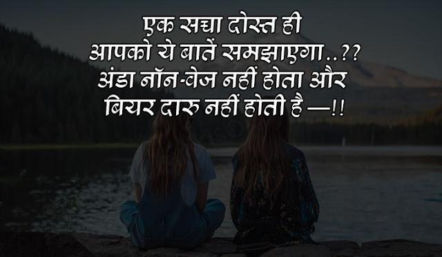 royal friendship quotes in hindi