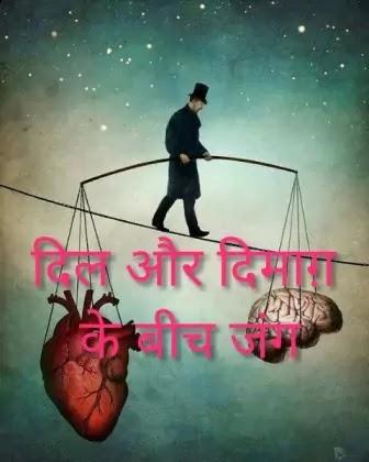 दिल और दिमाग़ के बीच जंग....!