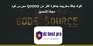 أكواد مشاريع Javascript جاهزه اكثر من 50000 الف Code Source