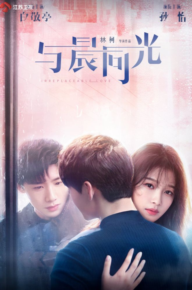 Irreplaceable Love poster