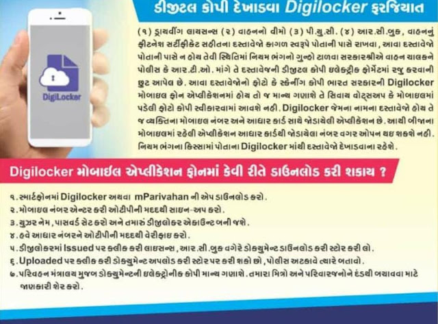 Parivahan lokar, mobile RC book