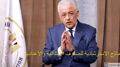 اخبار التعليم في مصر نماذج الامتحانات الاسترشادية متعدد التخصصات