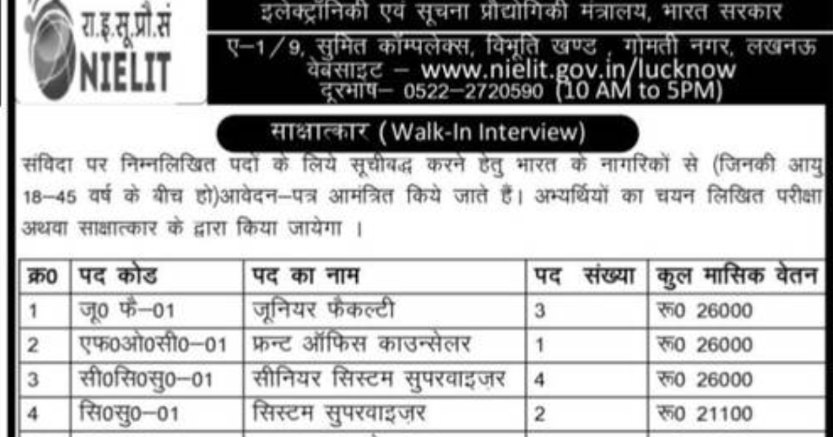 Nielit Lucknow Recruitment 2020 Computer Operator Deo Tally Operator