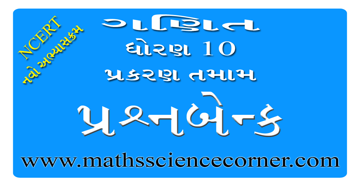 Maths Std 10 All Chapter Question Bank