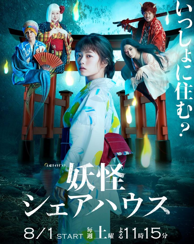 miwa - DAITAN! lyrics lirik 歌詞 kanji romaji info lagu 27th single details CD DVD Tracklist Youkai Sharehouse TV Asahi drama soundtrack sinopsis