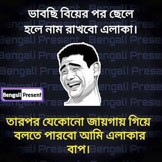 Bangla Funny Pic 8