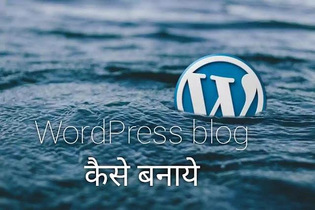 WordPress blog कैसे बनाये