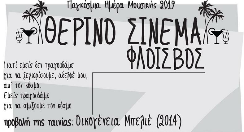 """Αλεξανδρούπολη: Την Παρασκευή ΠΑΜΕ θερινό σινεμά """"Φλοίσβο"""""""