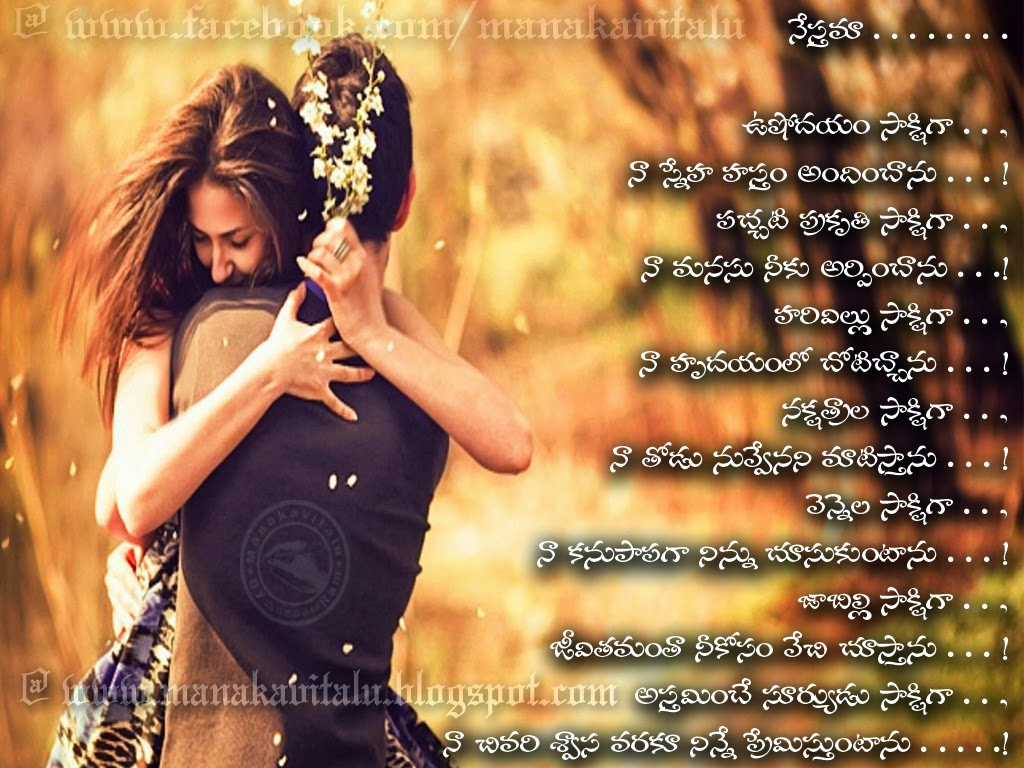 NIJAMAINA PREMA love kavitha,  kavitvam, quote, message, sms toin telugu by manakavitalu on images to downlaod to mobile computer