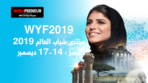 منتدى شباب العالم : الشباب العربي و العالمي يناقشون مستقبل ريادة الأعمال و التكنولوجيا الحديثة