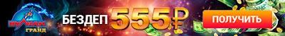 555 р. за регистрацию