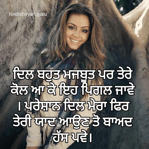 New Love Status Punjabi With images Here Download in Punjabi Language Quotes Post By Preet Romantic Shayar