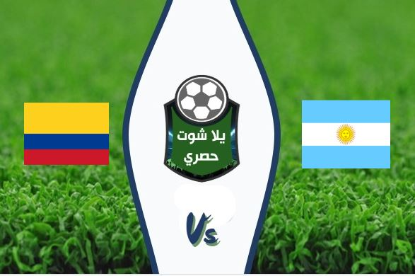 نتيجة مباراة الأرجنتين وكولومبيا اليوم الأحد 16-06-2019 كوبا امريكا