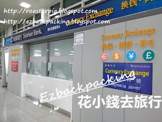 濟州機場禁區換錢心得