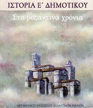 Όλη η βυζαντινή ιστορία σε περιλήψεις
