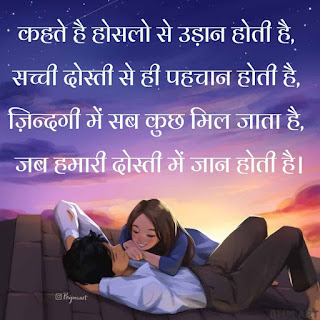 Shayari for best friend girl in hindi - Best girlfriend shayari, shayari for best friend girl in hindi funny, birthday shayari for best friend girl in hindi, sad shayari for best friend girl in hindi, best friend shayari in hindi for girl pic, funny shayari for best friend girl in hindi, love shayari for best friend girl in hindi, Shayari for best friend girl in hindi [20+] Best girlfriend shayari shayari for best friend girl in urdu, shayari for best friend in hindi, shayari for best friend girl in english, shayari for best friend girl in marathi, funny shayari for best friend girl in hindi, birthday shayari for best friend girl in hindi, funny shayari for best friend girl in hindi, shayari for best friend girl in urdu, heart touching lines for best friend in hindi, shayari for best friend girl in english, best friend girl and boy shayari in hindi, birthday shayari for best friend girl in hindi, shayari for best friend girl and boy, shayari for best friend girl in marathi