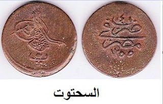 العملة المصرية القديمة .. مراحل تطور الجنيه المصري من بداية السحتوت