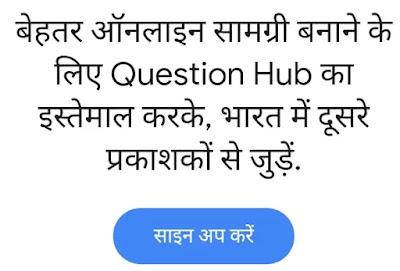 Google Question Hub Par Account Banaye, questionhub, गूगल क्वेश्चन हब पर साइन अप करें
