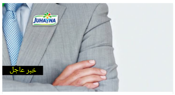 اعلان وظائف شركة جهينه للمؤهلات العليا براتب 4000 جنيه والتقديم على الانترنت لجميع المحافظات