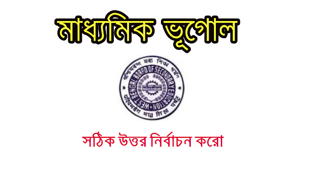 WBBSE Madhyamik Geography MCQ Question and Answer in Bengali Language