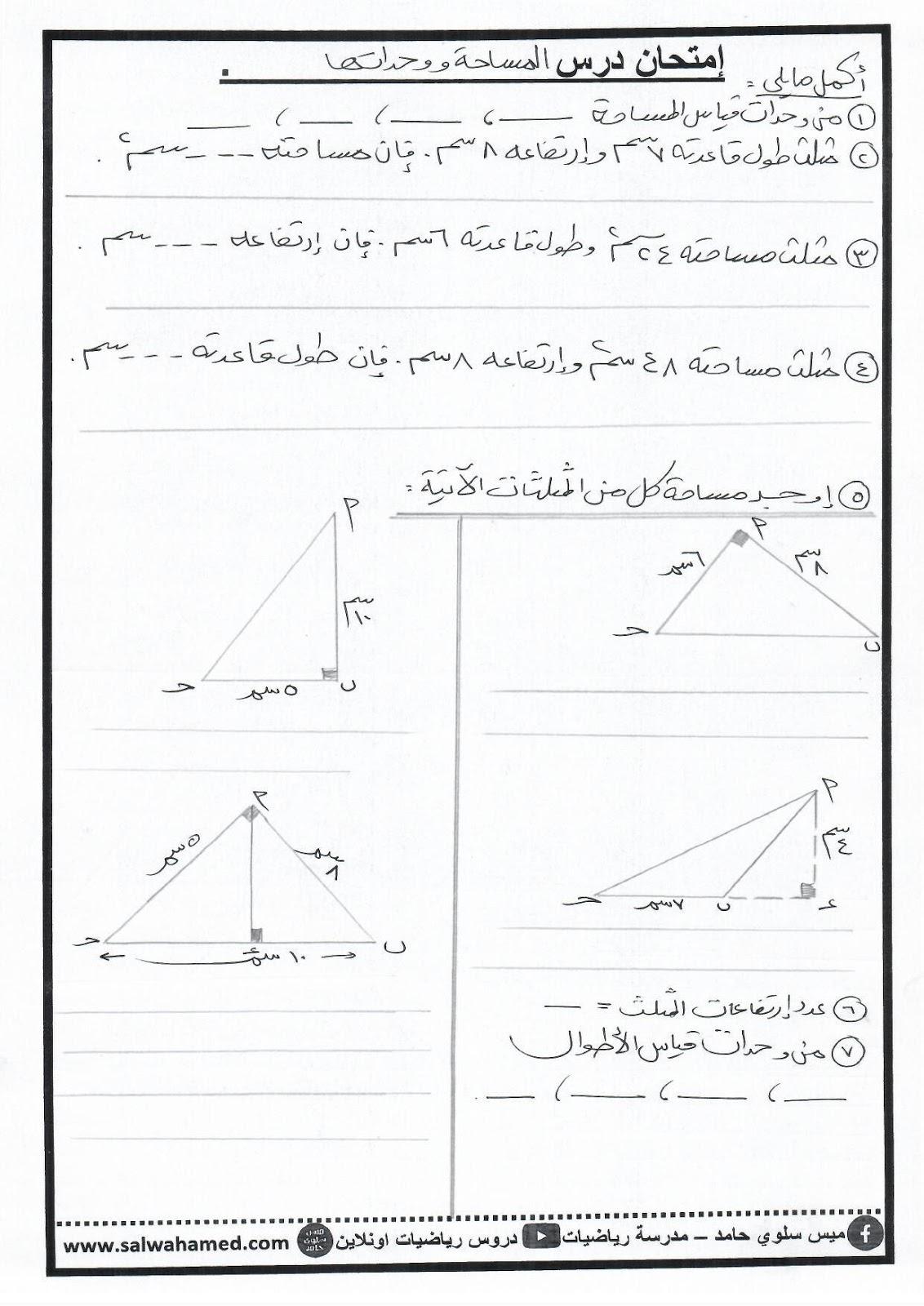 رسم ارتفاعات المثلث بالخطوات 15