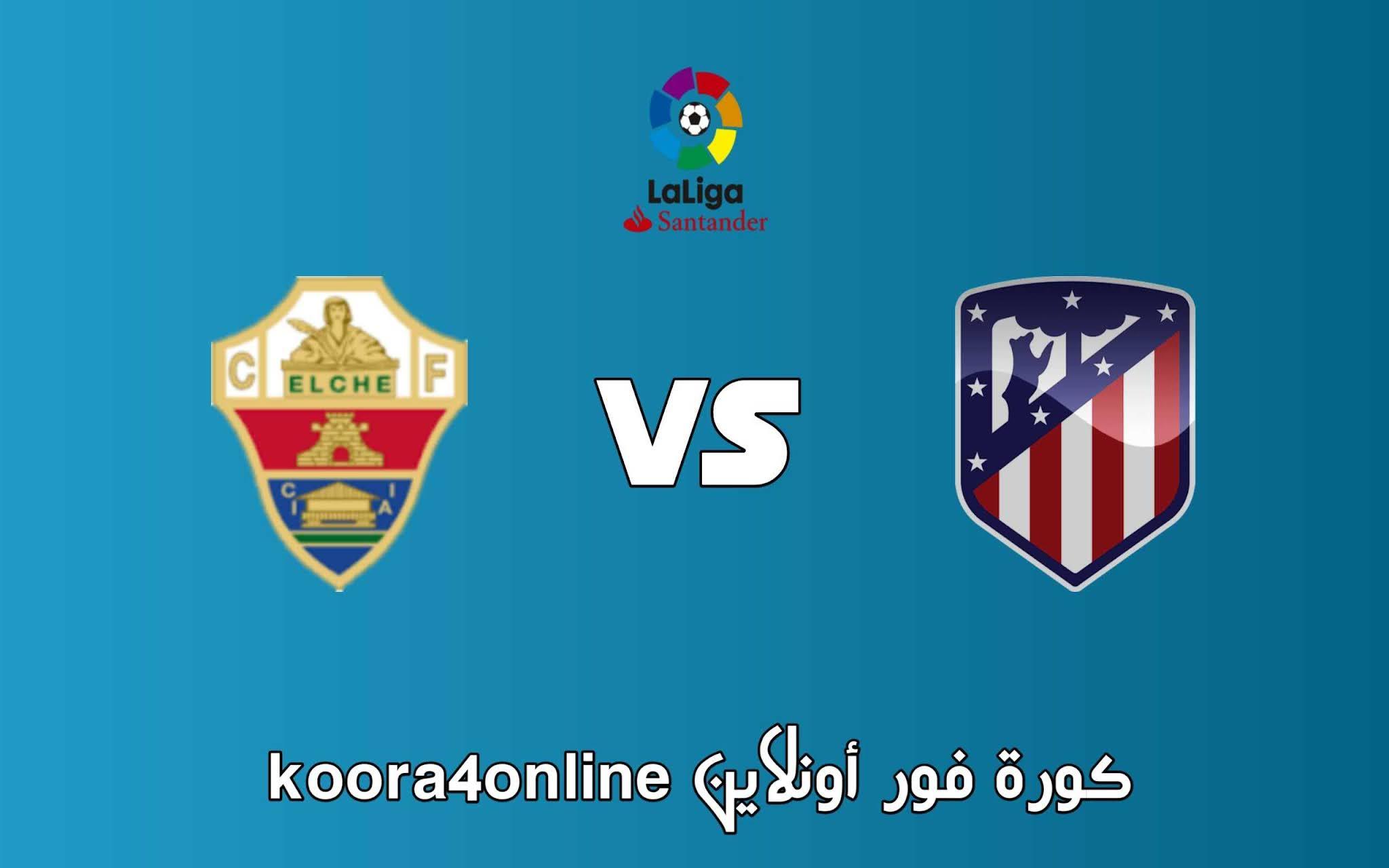 مشاهدة مباراة أتليتكو مدريد و إلتشي بث مباشر اليوم 22-08-2021 في الدوري الإسباني