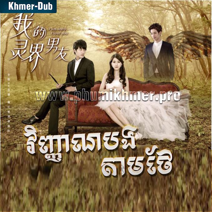 Vinhean Bong Tam Thae [Ep.04-05]