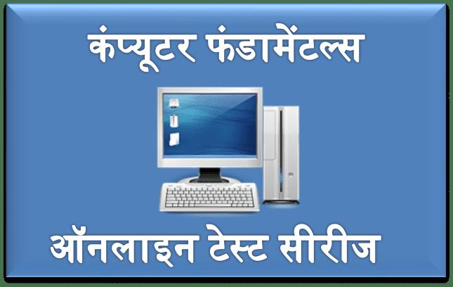 Free MCQ Test Computer Fundamentals for ITI-COPA, CCC, DCA, PGDCA