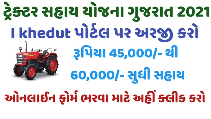 The government will provide subsidy to farmers to buy tractors, apply for the scheme and get help
