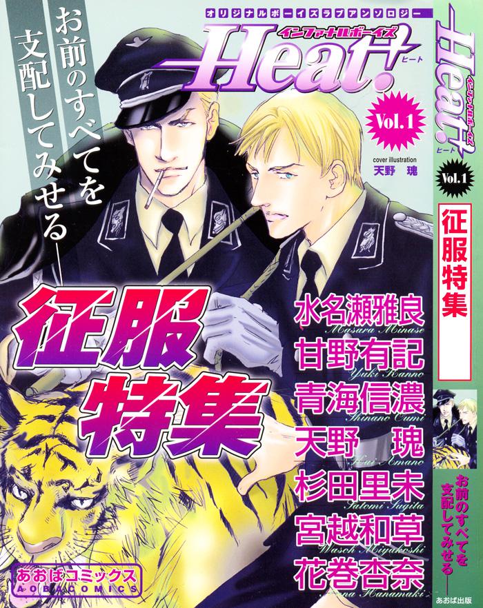 Hình ảnh Torawarebito%25252520 %25252520Minase%25252520Masara Torawarebito_01_Cover in Torawarebito