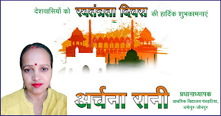 *विज्ञापन : प्राथमिक विद्यालय पंचहटिया धर्मापुर जौनपुर की प्रधानाध्यापक अर्चना रानी की तरफ से स्वतंत्रता दिवस की शुभकामनाएं*